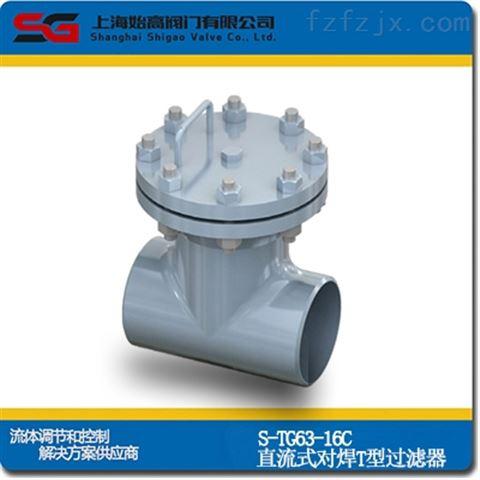 对焊连接直流式T型过滤器