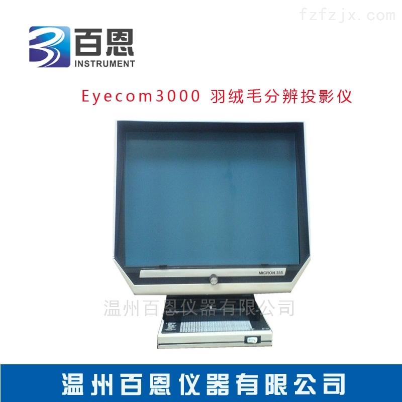 EC-3000型羽绒分辨投影仪