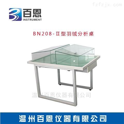 BN208-Ⅱ型羽绒分析桌