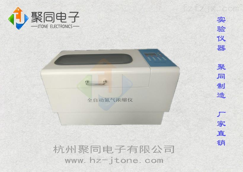 苏州全自动氮吹仪JTZD-DCY12S样品浓缩仪