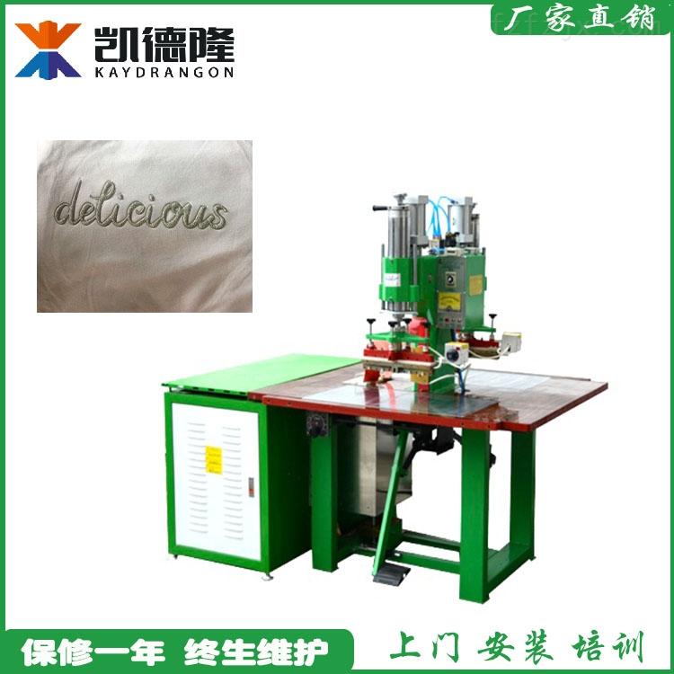 广州服装商标高频压花机双头高周波热合机