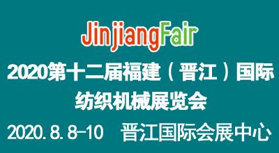 2020福建泉州(晉江)國際紡織機械展覽會