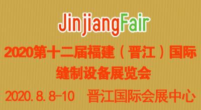 2020福建泉州(晉江)國際縫制設備展覽會